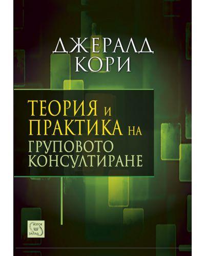 teoriya-i-praktika-na-grupovoto-konsultirane - 1