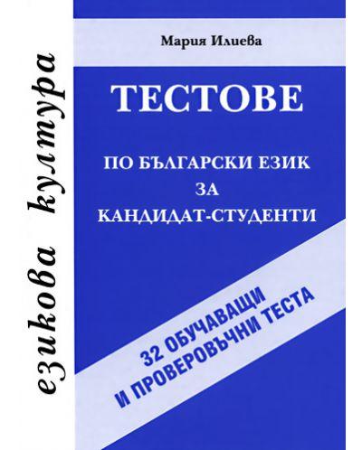 Тестове по български език за кандидат-студенти - 1