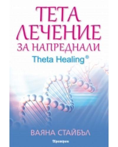 Тета лечение за напреднали (Theta Healing) - 1