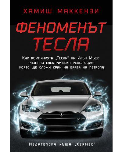 Феноменът Тесла - 1