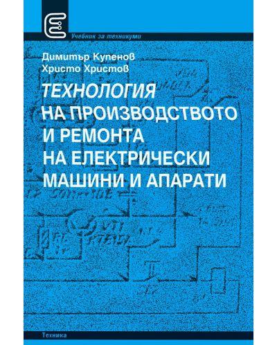 Технология на производството и ремонта на електрически машини и апарати - 1