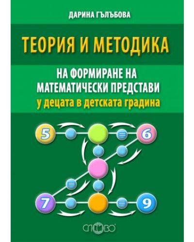 Теория и методика на формиране на математически представи у децата в детската градина - 1