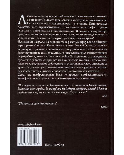 Тетрарх - том 2: Обединението (Кладенецът на ехото 4) - 2