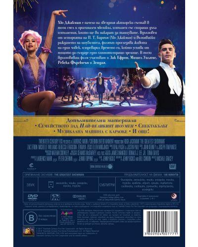 Най-великият шоумен (DVD) - 2