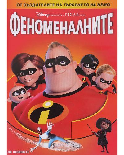 Феноменалните (DVD) - 1