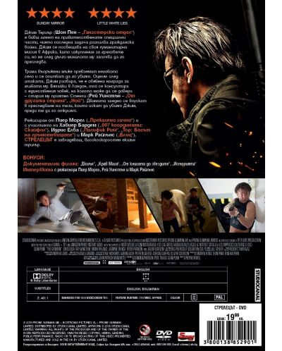 Стрелецът (DVD) - 3