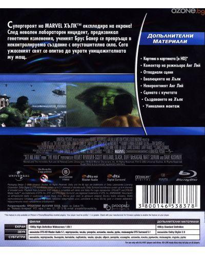 Хълк (Blu-Ray) - 3