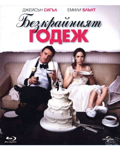 Безкрайният годеж (Blu-Ray) - 1