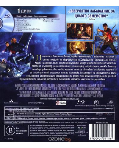 Чиракът на магьосника (Blu-Ray) - 3
