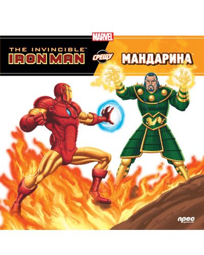 The Invincible Iron Man срещу Мандарина - 1