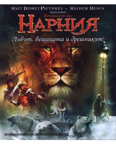 Хрониките на Нарния: Лъвът, вещицата и дрешникът (Blu-Ray) - 1