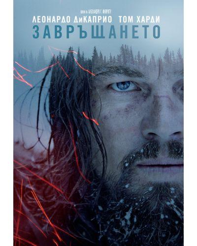Завръщането (DVD) - 1