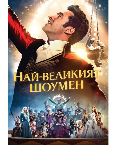 Най-великият шоумен (DVD) - 1