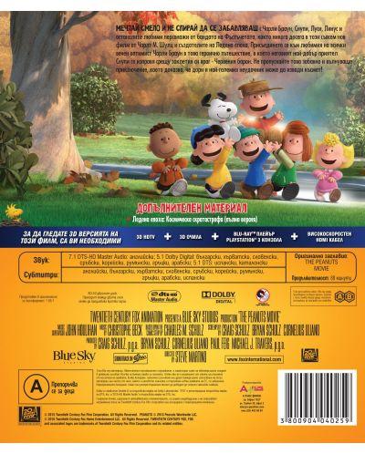 Фъстъчета: Филмът 3D (Blu-Ray) - 3