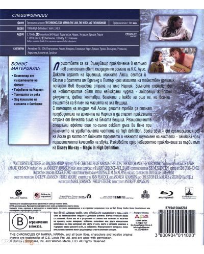 Хрониките на Нарния: Лъвът, вещицата и дрешникът (Blu-Ray) - 2