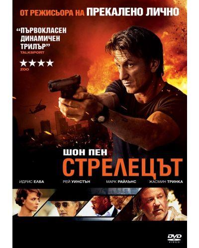 Стрелецът (DVD) - 1
