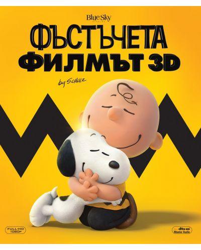 Фъстъчета: Филмът 3D (Blu-Ray) - 1