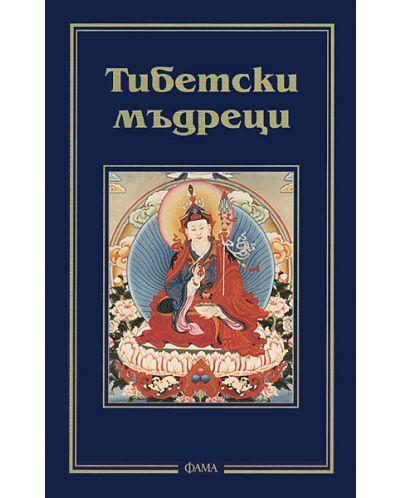Тибетски мъдреци - 1
