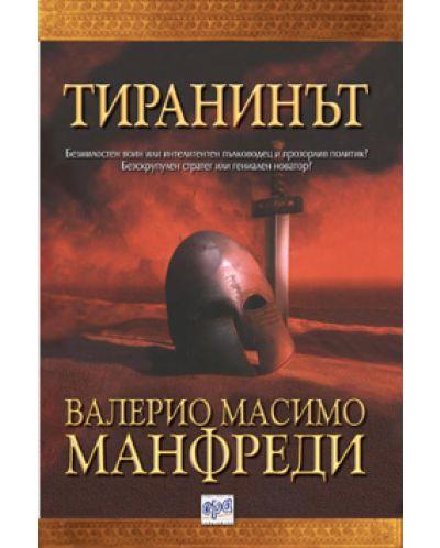 Тиранинът - 1