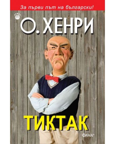 Тиктак - 1