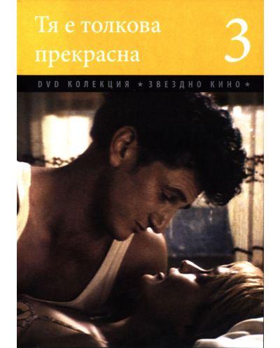 Тя е толкова прекрасна (DVD) - 1