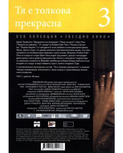 Тя е толкова прекрасна (DVD) - 2