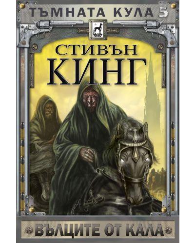 Тъмната кула 5: Вълците от Кала (твърди корици) - 1