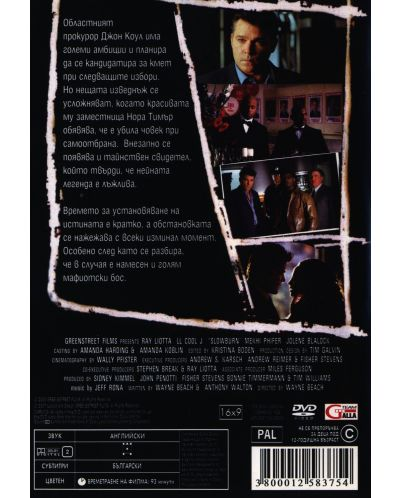 Тлеещ огън (DVD) - 2