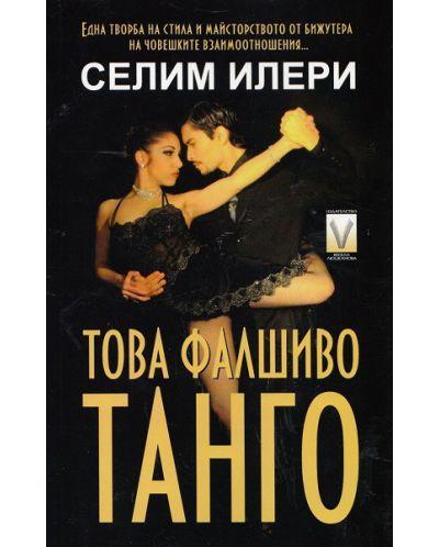 Това фалшиво танго - 1