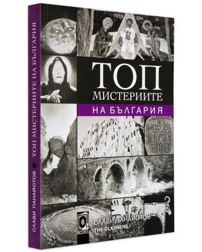 Топ мистериите на България - 3