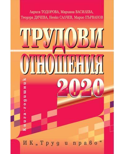 Трудови отношения 2020 г. + CD - 1