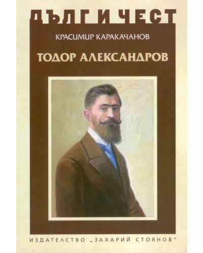 Тодор Александров - 1