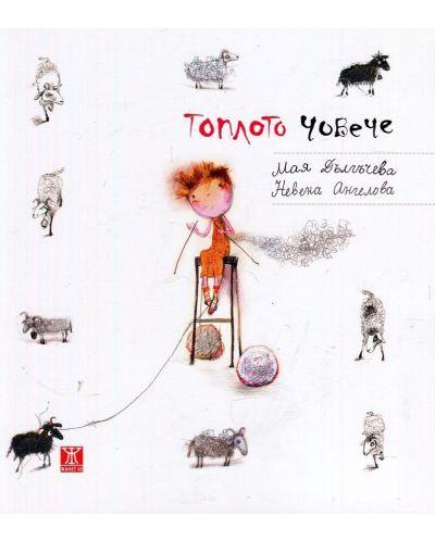 toploto-choveche - 1