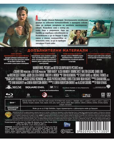 Tomb Raider: Първа мисия (Blu-ray) - 3