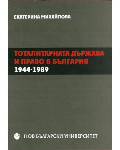 totalitarnata-darzhava-i-pravo-v-balgariya-1944-1989 - 1