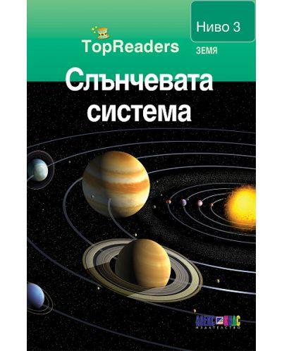 TopReaders: Слънчевата система - 1