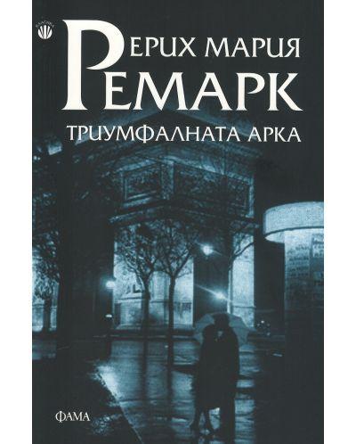triumfalnata-arka - 1