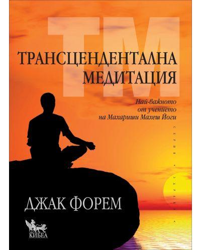 Трансцендентална медитация - 1