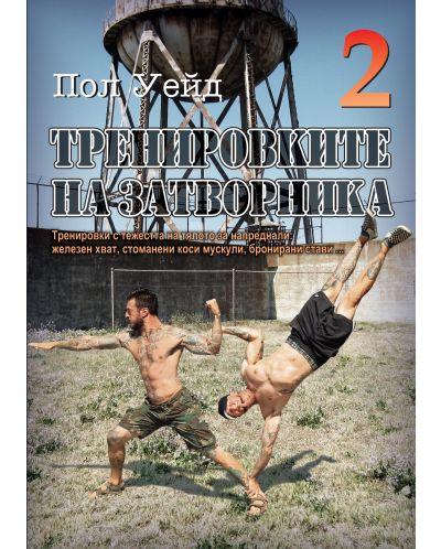 Тренировките на затворника 2 - 1