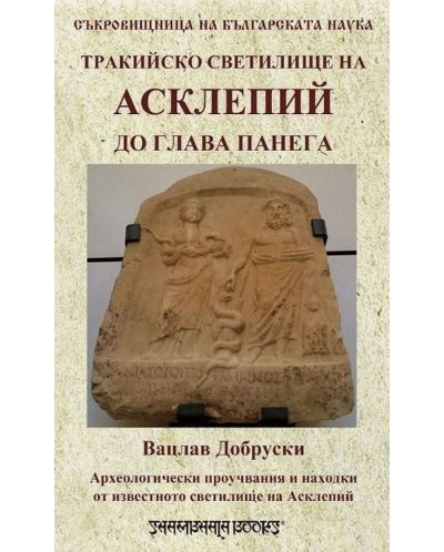Тракийско светилище на Асклепий до глава Панега - 1