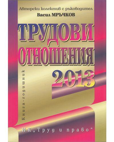 Трудови отношения 2013 - 1