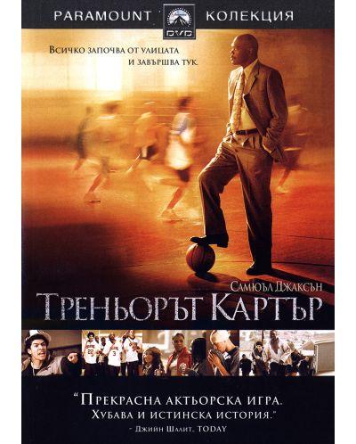 Треньорът Картър (DVD) - 1