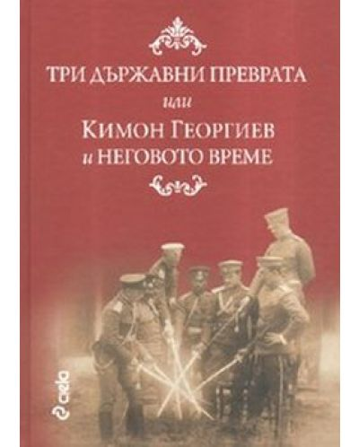 Три държавни преврата или Кимон Георгиев и неговото време - 1