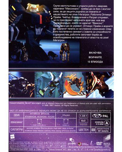 Трансформърс: Зверски машини - сезон 1 (DVD) - 2