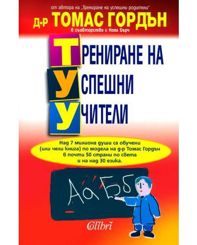Трениране на успешни учители - 1