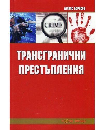 Трансгранични престъпления - 1