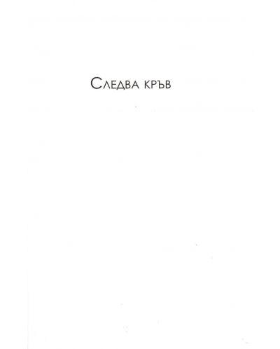 Три повести за Малазанската империя. Първите събрани истории за Бочълайн и Корбал Броуч - 7