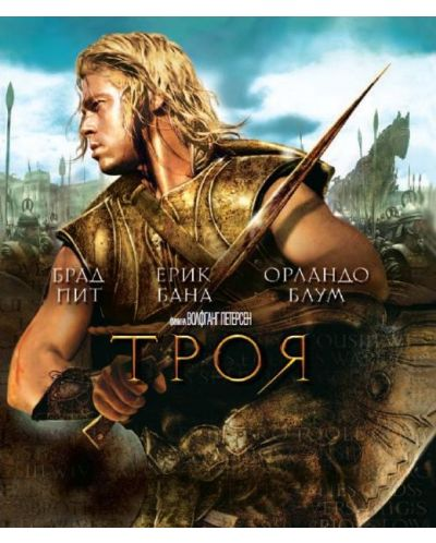 Троя (Blu-Ray) - 1