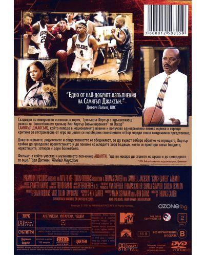 Треньорът Картър (DVD) - 3