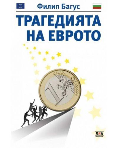 Трагедията на еврото - 1